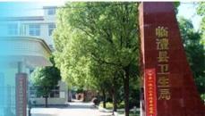 喜讯-我司获得临澧县中医院项目