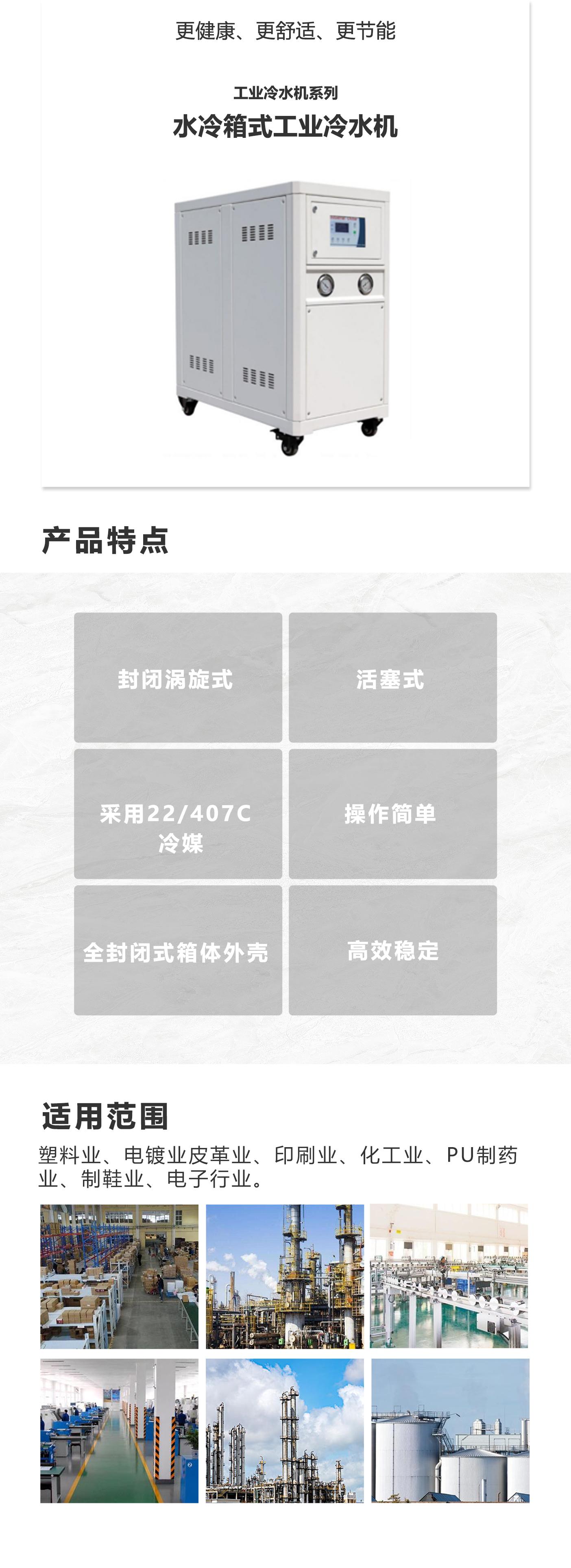 水冷箱式工业冷水机.jpg